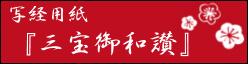 写経_三宝御和讃