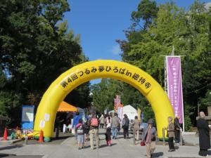 20151103つるみ夢広場 (1)