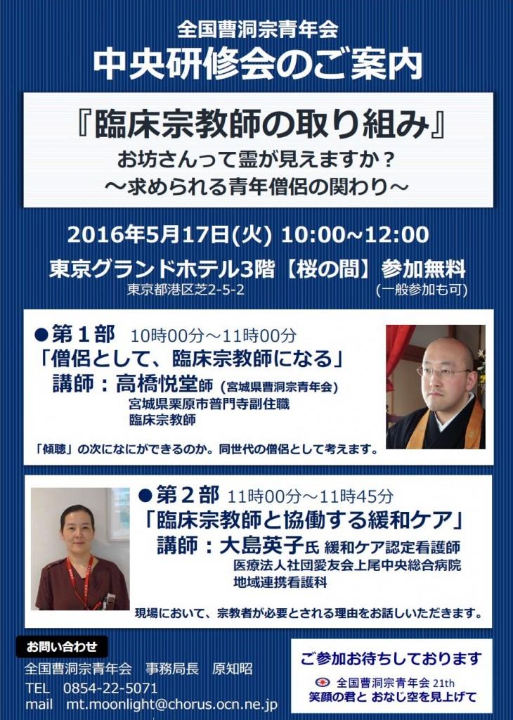 2016.05.17中央研修会.jpg
