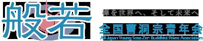 般若 繋がる想いが未来を拓く 全国曹洞宗青年会 All Japan Soto Young Piests Association