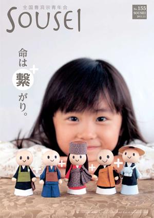 【sousei】155号