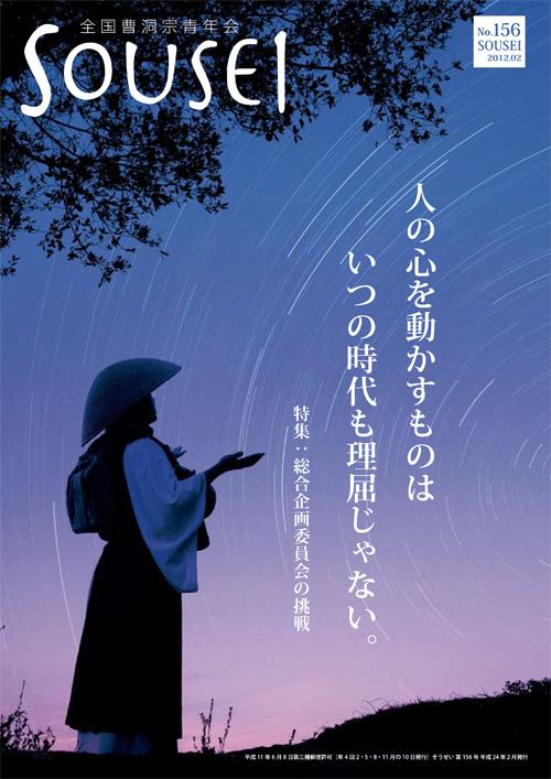 【sousei】156号