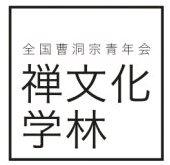 禅文化学林開催(3月1日〜18日)