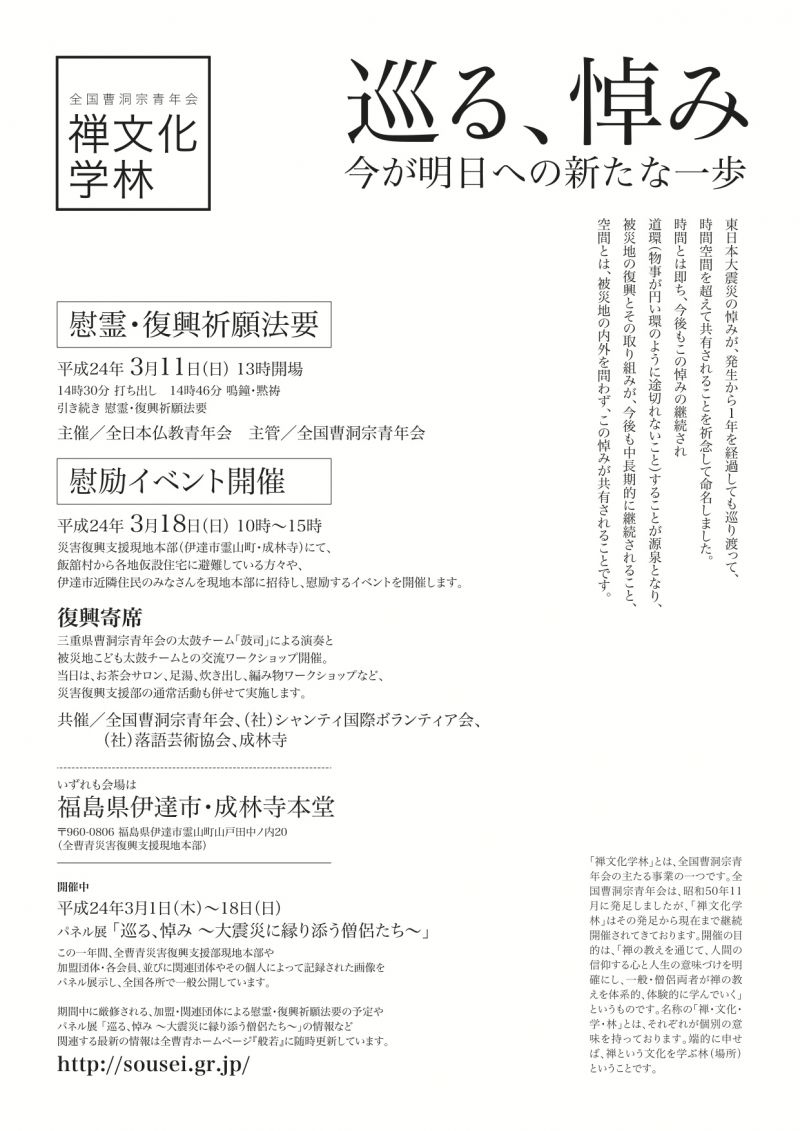 zenbunka_A4