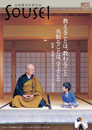【sousei】157号