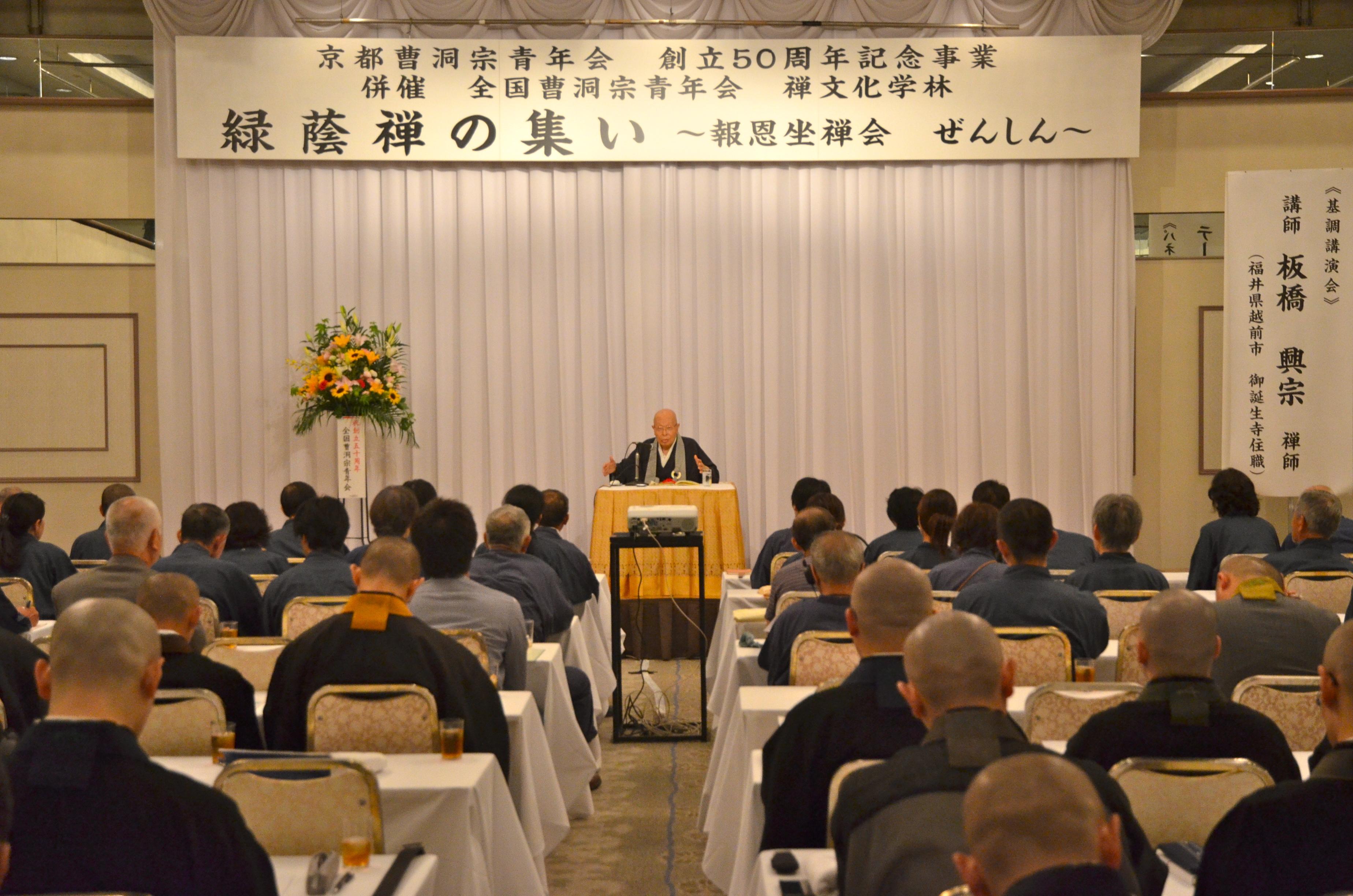 京都曹洞宗青年会創立50周年記念事業併催「平成24年度禅文化学林」報告