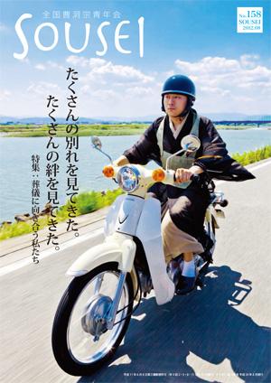 【sousei】158号