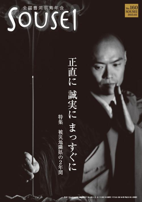 【sousei】160号